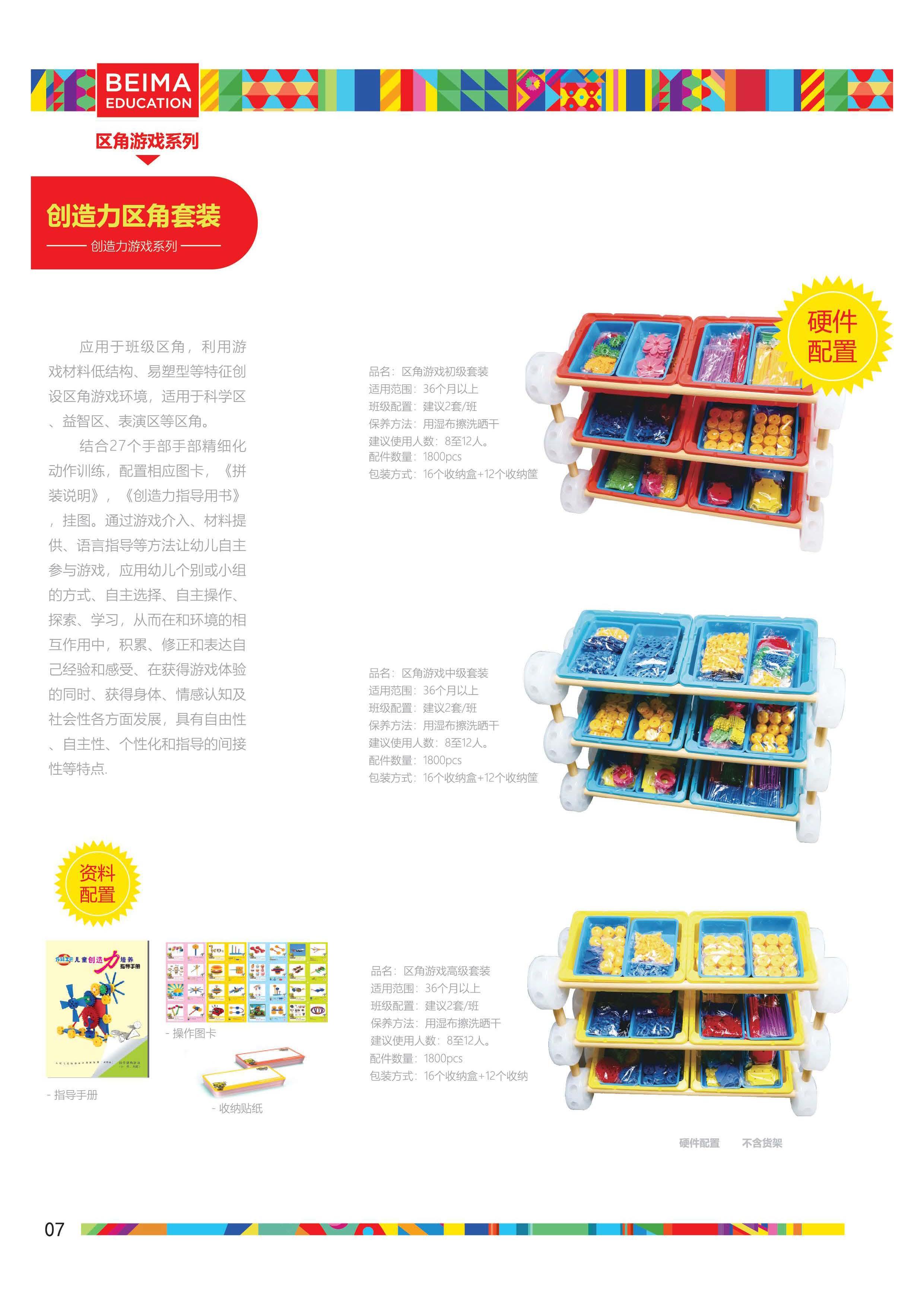 贝玛最新产品手册_页面_08.jpg