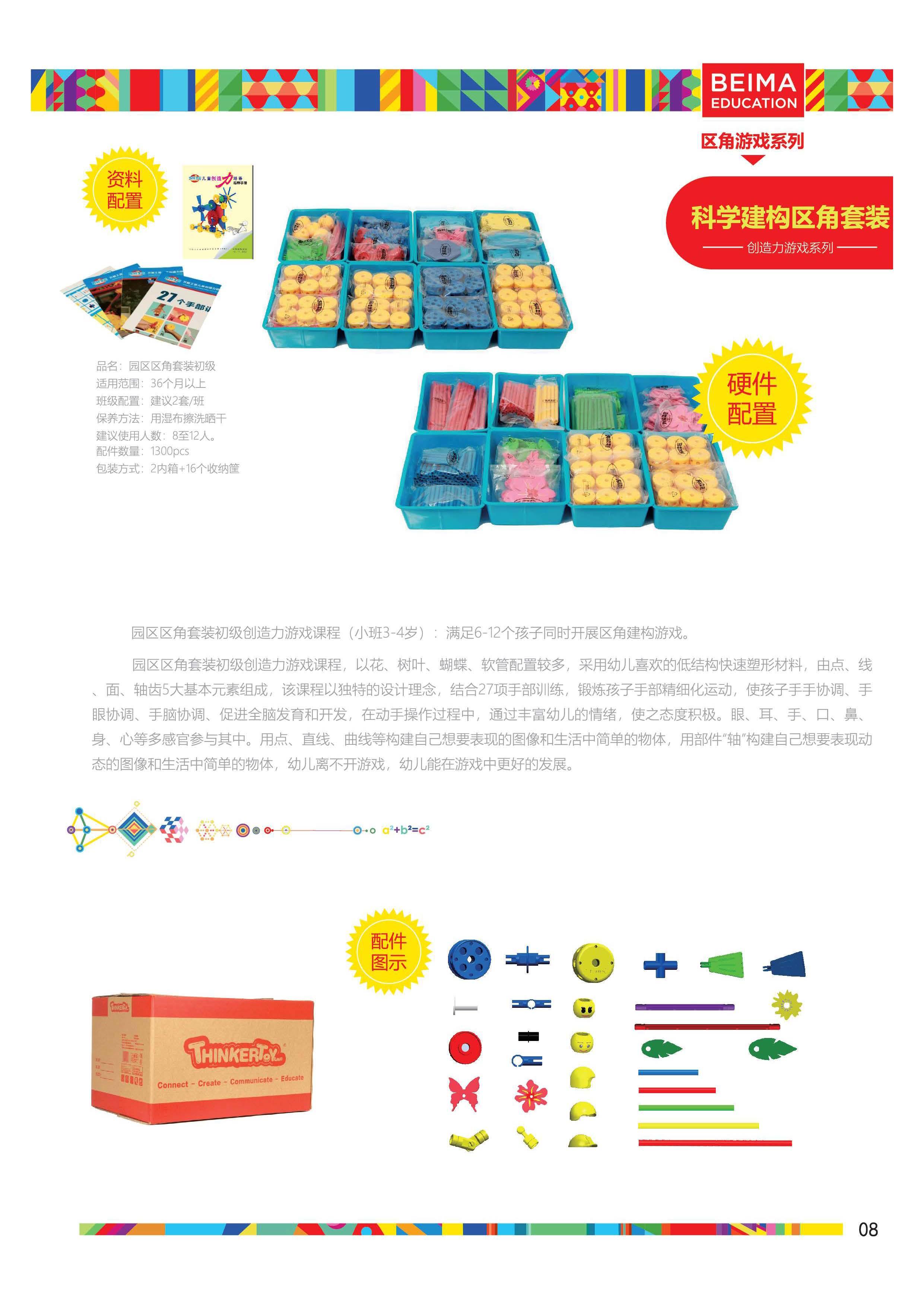 贝玛最新产品手册_页面_09.jpg