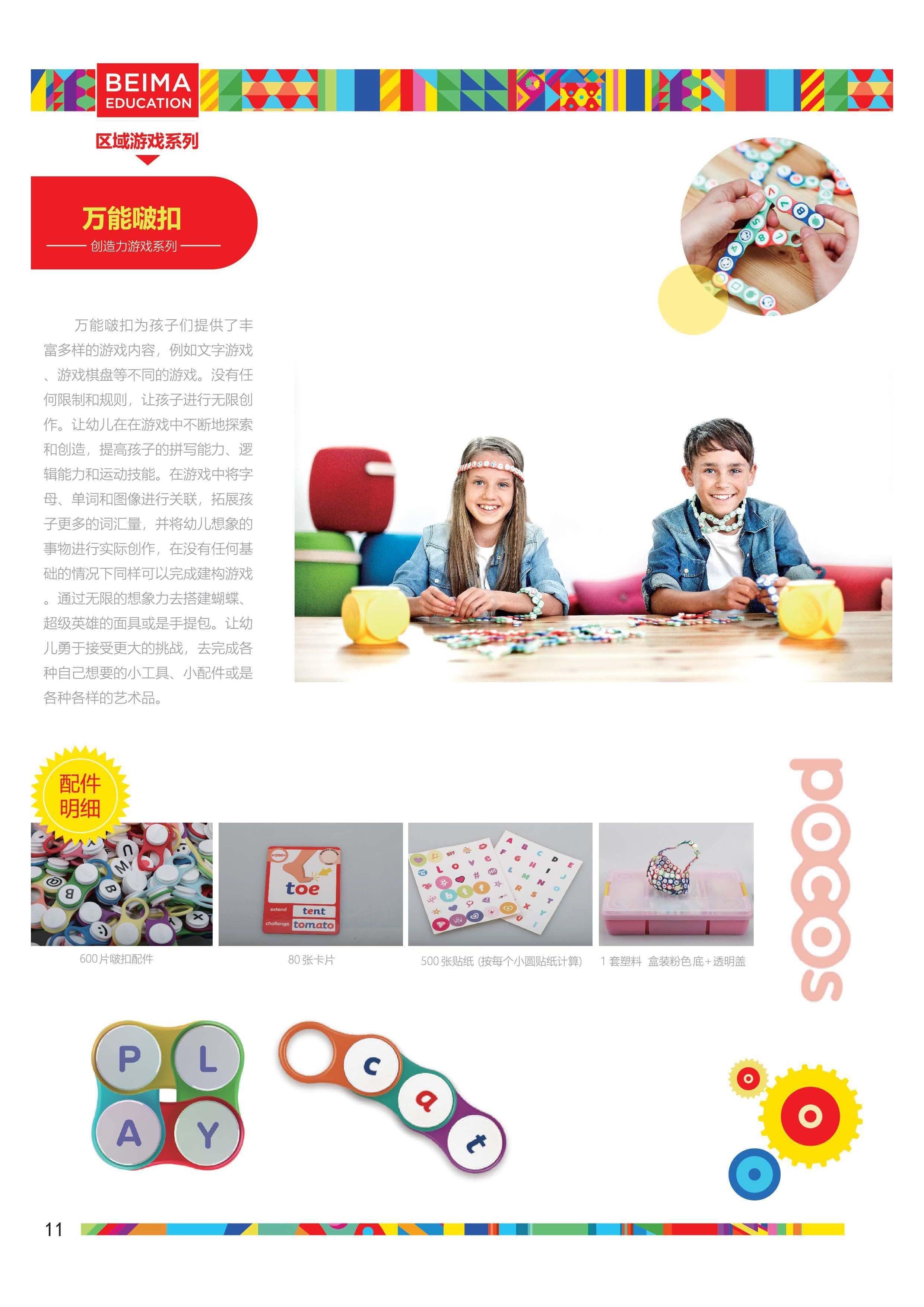 贝玛最新产品手册_页面_12.jpg