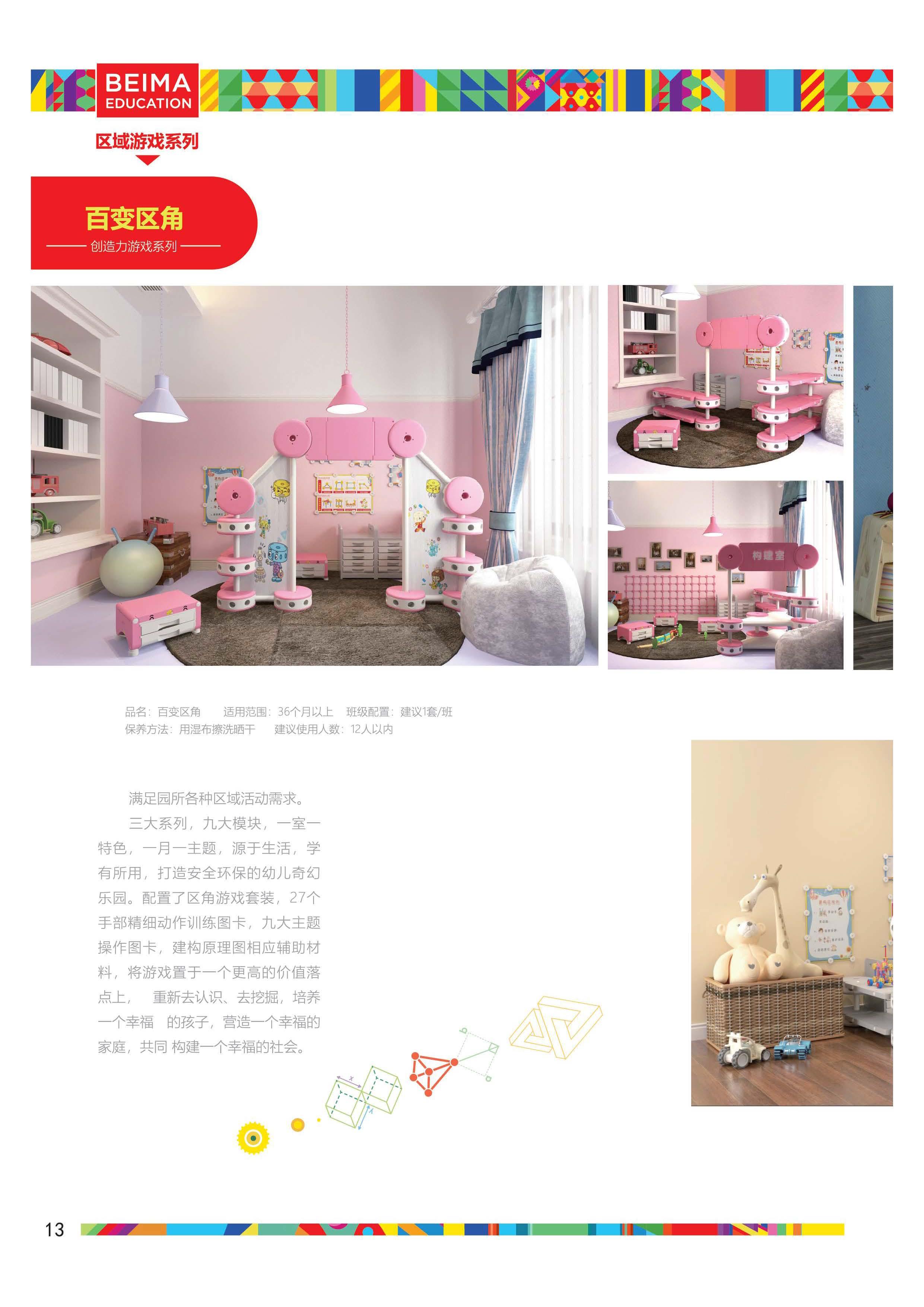 贝玛最新产品手册_页面_14.jpg