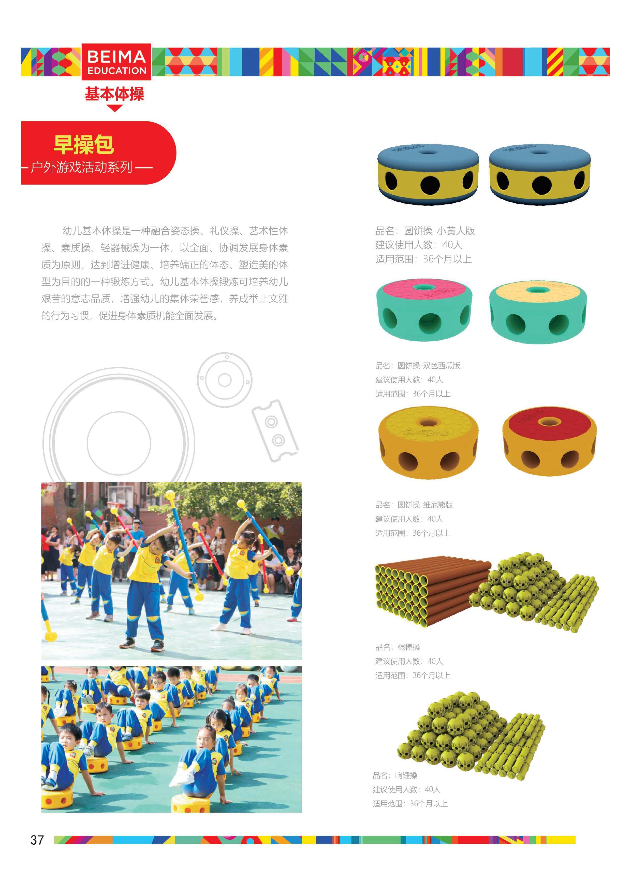 贝玛最新产品手册_页面_38.jpg